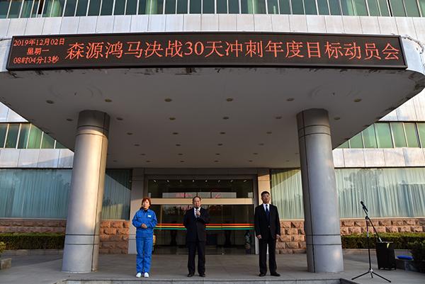 森源鸿马召开决战30天暨冲刺年度目标动员会